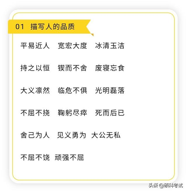 六   成语,1-6年级语文常用成语归类汇总,给小升初孩子摘抄学习,收藏好
