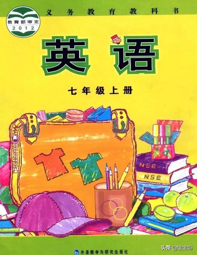 外研社版英语七年级上册高清电子课本
