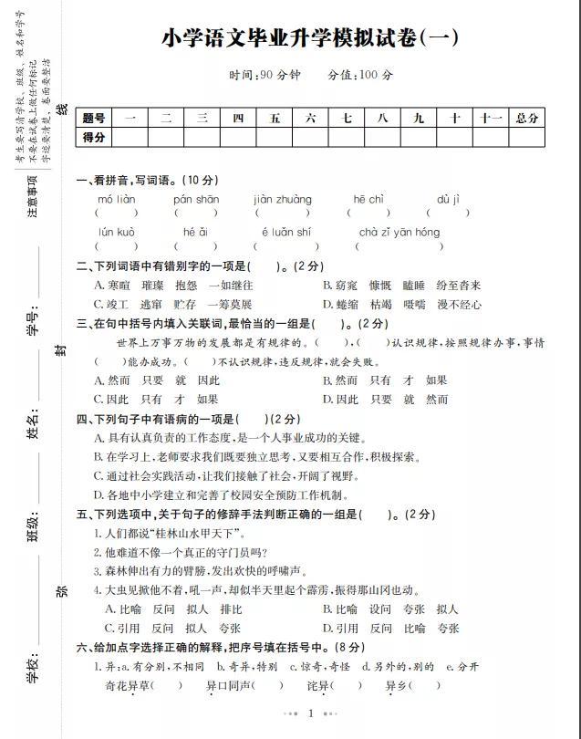 小升初语文:毕业升学模拟试卷,参考价值极高,提前打印多多练习