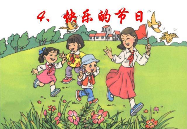 快乐的节日歌曲,快乐的节日课文、教案、教学反思及ppt课件
