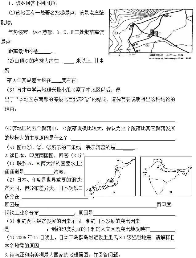 初一下册地理综合读图练习(可打印),你与学霸的距离就差它了!