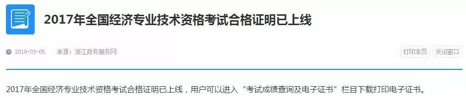 浙江经济师成绩查询,经济师电子证书来了,手把手教你下载打印!