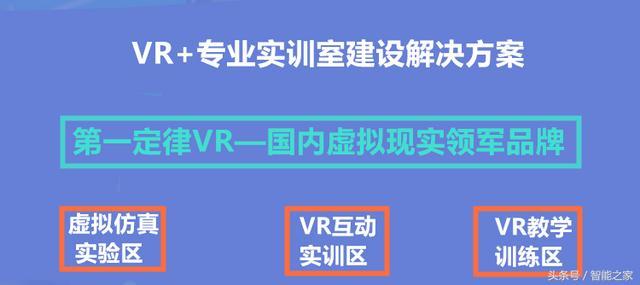 vr实训室,VR实训室助力职校教育走向科技化创新