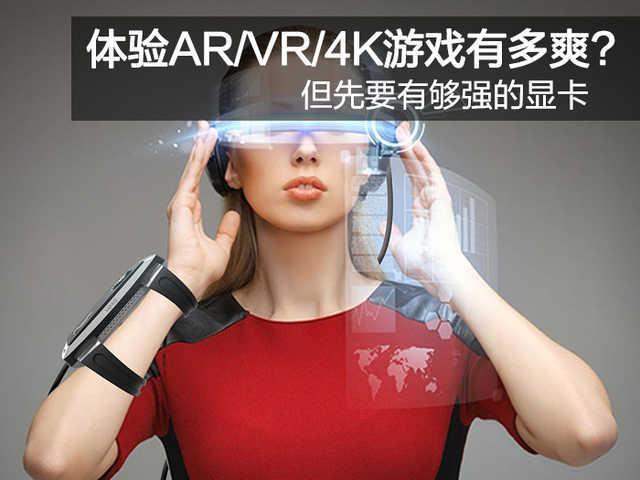4k vr,体验AR/VR/4K游戏有多爽?但先要有够强的显卡