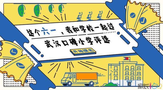武汉小学排名,武汉口碑小学是……听说今年六一,会出一份最新榜单