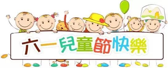 """快乐的节日歌曲,""""快乐的节日""""2018衡水市六一文艺汇演录制圆满完成!"""