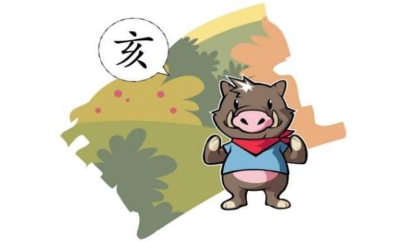 属猪今年运,不同年份属猪人6月下旬金钱运