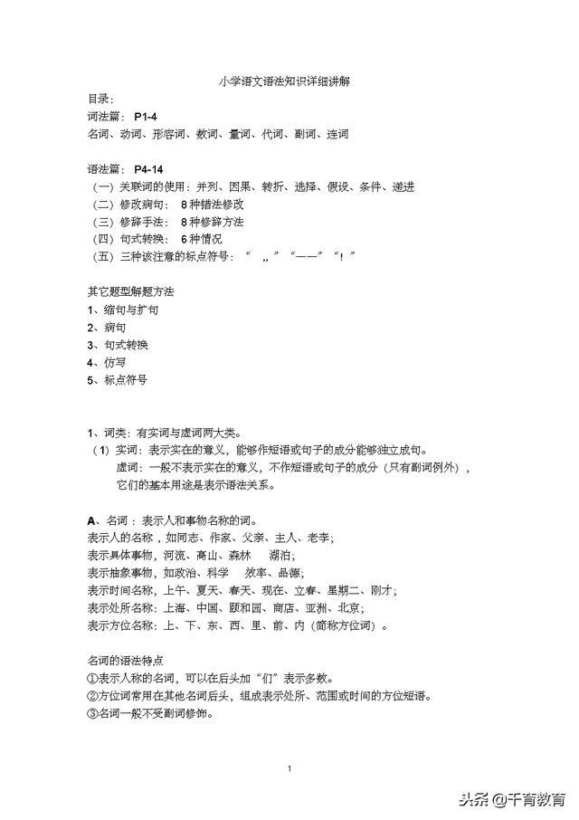 小学语文语法知识详细讲解