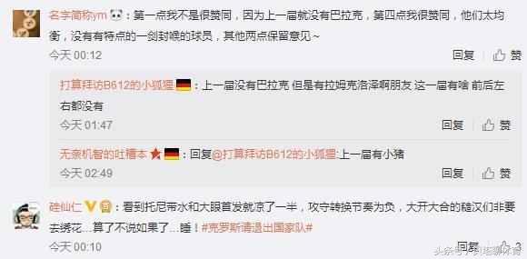 """央视解说""""小段暄""""曾侃:德国4大毒瘤坑死自己!我很想念这两人! 全球新闻风头榜 第5张"""