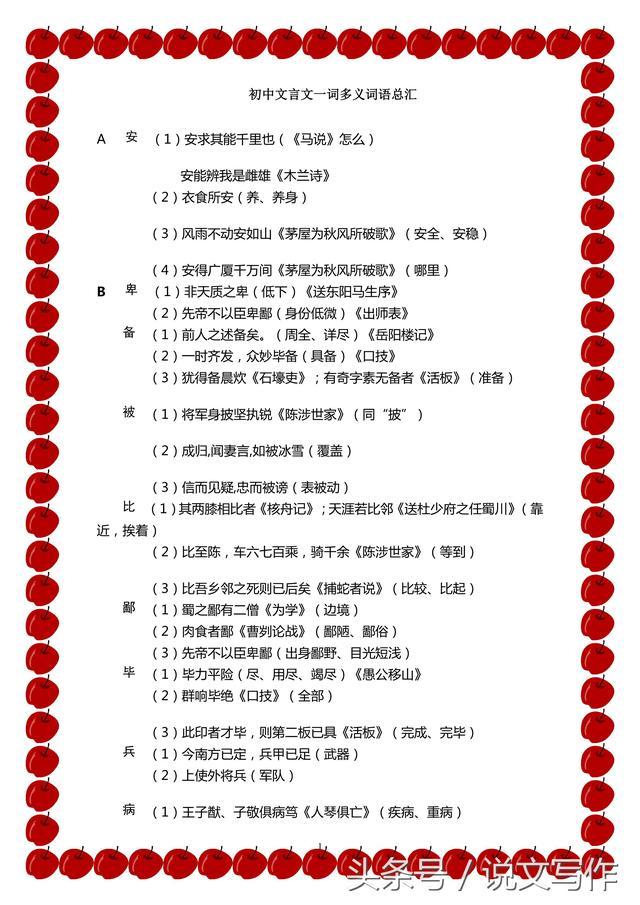 初中文言文一词多义词语总汇,暑假超车必备!