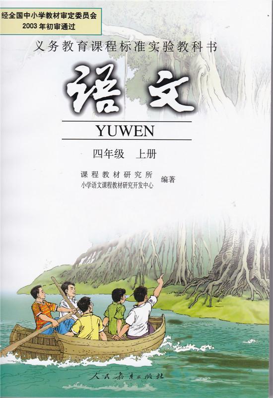 人教版四年级上册语文高清电子课本全本(记得收藏哦!)
