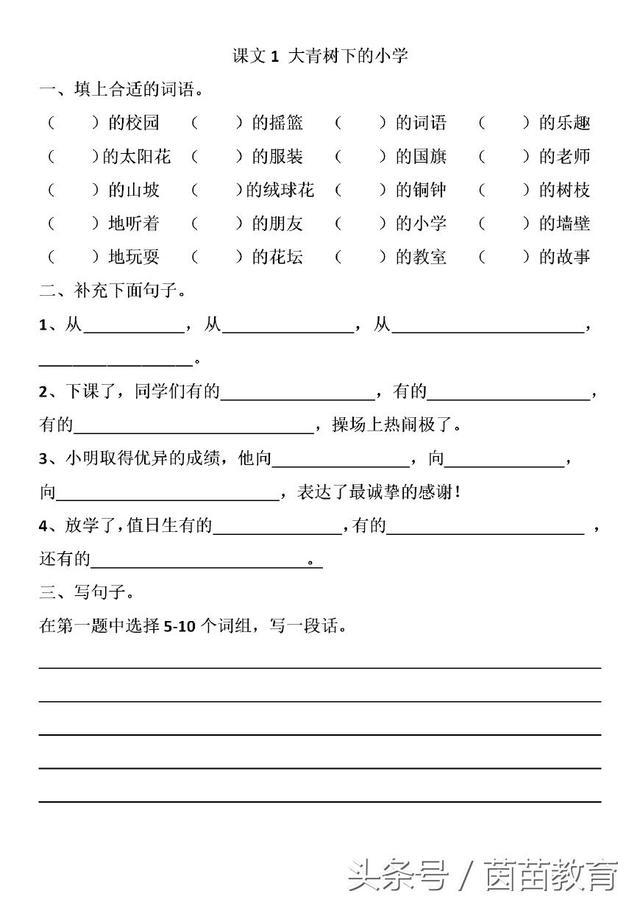 大青树下的小学,三年级语文预习加强版:课文1《大青树下的小学》