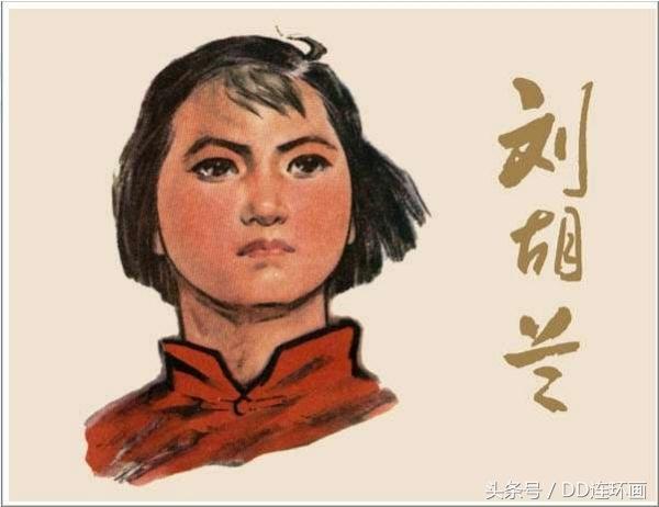 刘胡兰的故事简介,人物故事《刘胡兰》(全彩版)