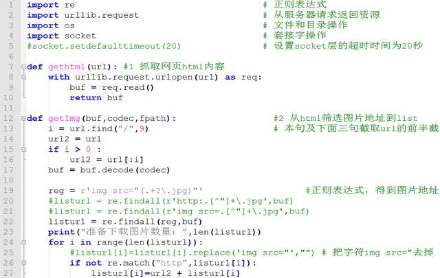 网页上的图片,Python|爬取网页图片流程及语法解释(附代码)