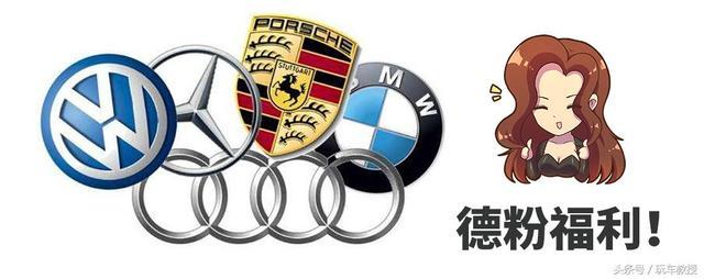 德系车有哪些,这5款车告诉你,德系车到底有多牛