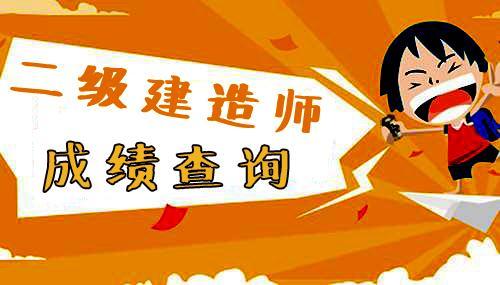 广东二建成绩查询,2018年广东省二级建造师成绩查询及入口