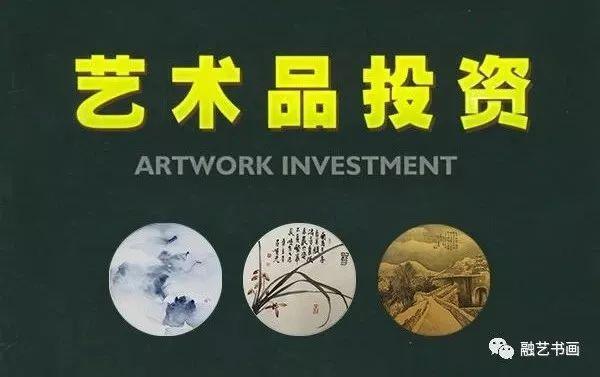 艺术投资,为什么艺术品投资如此疯狂?