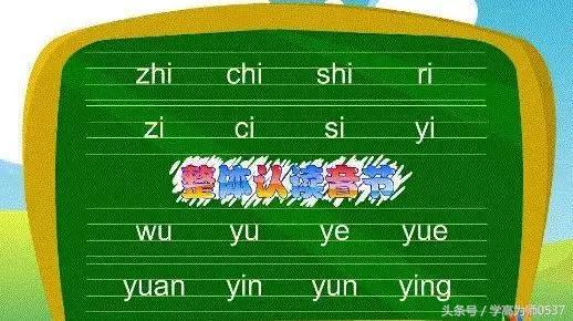 单韵母有哪些,巧记16个整体认读音节 学拼音有妙法
