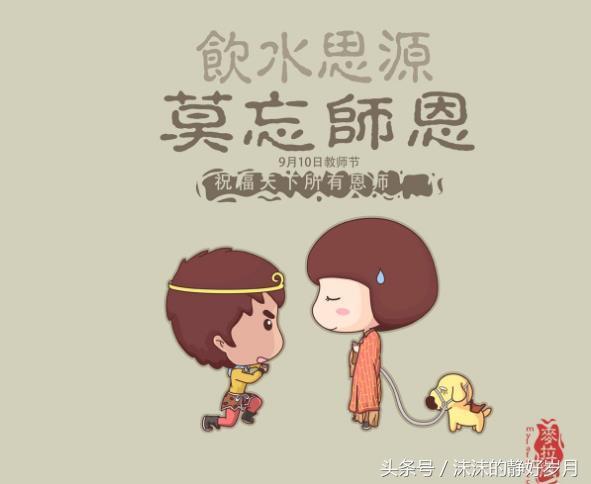 学业祝福语,这一篇,写给正辛苦工作在培训学校的老师,节日快乐!