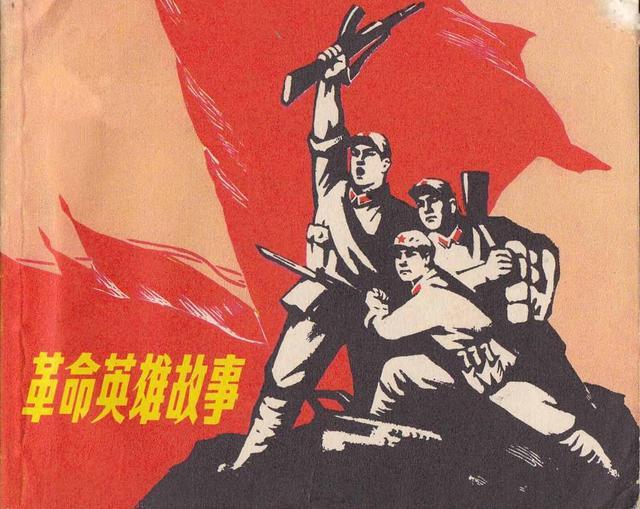 革命漫画,「PP连环画」1971年版《革命英雄故事》经典课本人物大集合