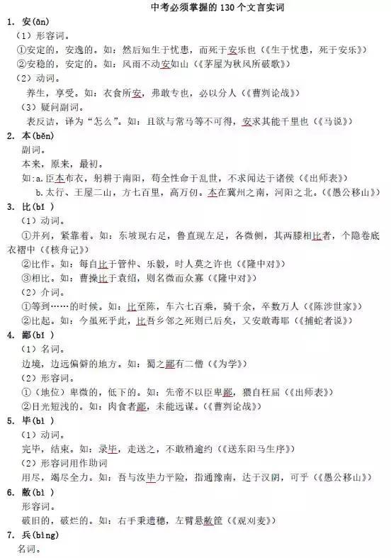 中学语文,中学语文常见的130个文言实词+6个虚词解释汇编!