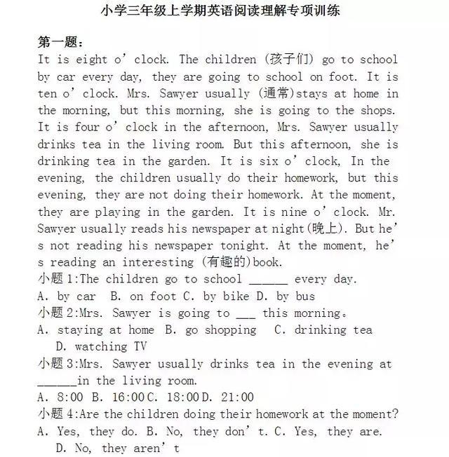 英语文章阅读,学三年级英语阅读小短文5篇(含答案)