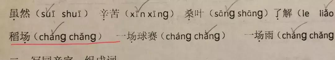 虎字成语,小学语文课本有错误拼音?真相让人更加崩溃……