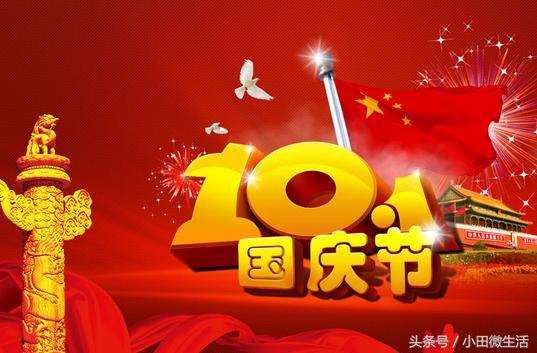 祖国生日祝福语,2018国庆节对祖国的祝福语精选,祝我们的祖国更加繁荣富强!