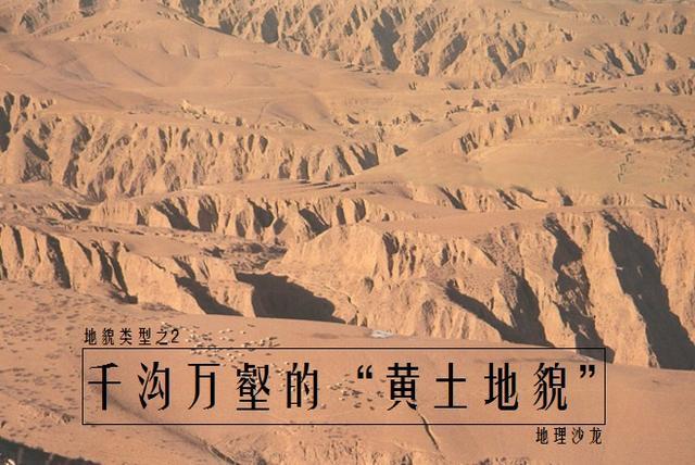 """黄土高原的""""黄土地貌"""":风力沉积和流水侵蚀共同塑造的奇特地貌"""