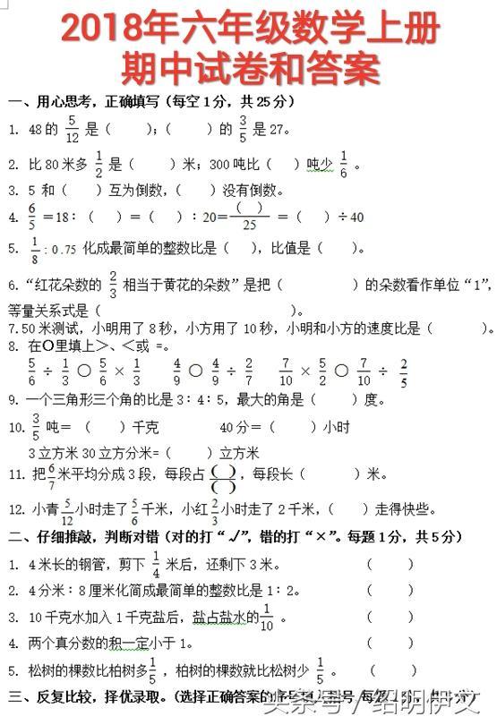 六年级数学上册期中试卷和答案,笨鸟先飞,毕业班的孩子提前练习
