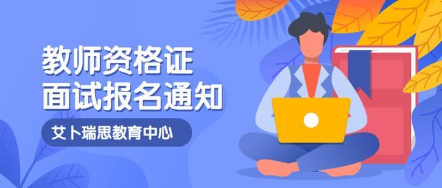 天津教育考试网,2021年上半年全国中小学教师资格考试报名将于4月15日开始