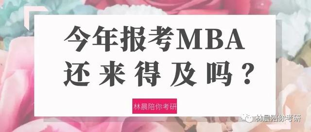 现在备考今年MBA还来得及吗?什么复习资料比较好?林晨陪你考研