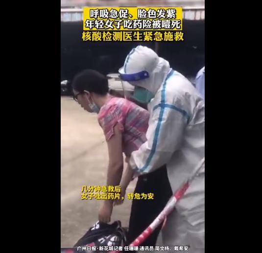 广州医生做核酸检测时还顺手救了个人 全球新闻风头榜 第1张
