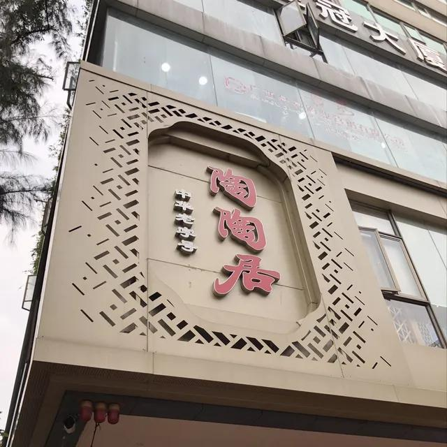 广州美食攻略,4天广州行,15家美食探店,来自一个北京老饕的味蕾推荐