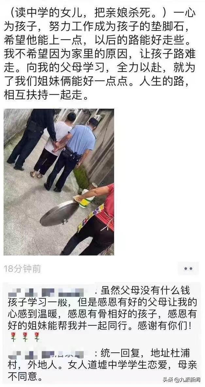 浙江绍兴一中学女生杀害母亲?警方:嫌疑人已控制,案件调查中