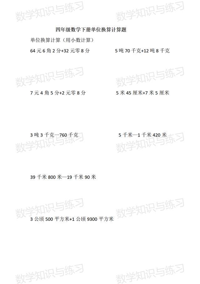 四年级数学下册单位换算计算题(用小数计算)