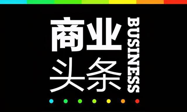 小米官宣动力汽车;郑州富士康2020年纯利润降低12%