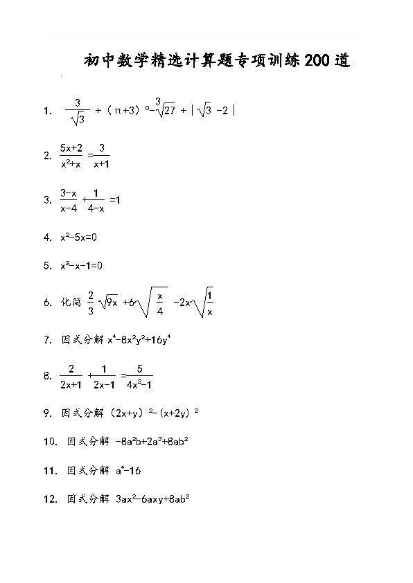 初中数学:精选计算题专项训练200道!巩固基础,提升成绩非常快