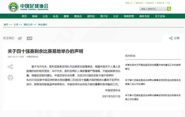 中国足协:国足40强赛剩余比赛移至迪拜举行 全球新闻风头榜 第1张