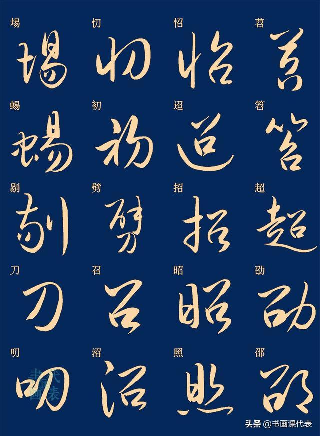 艹字头的字有哪些,25篇常用草书写法字汇,备注楷书示意,草书学习的宝典字帖