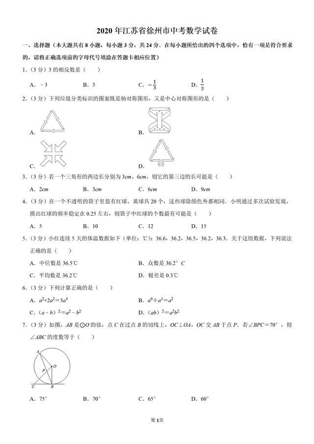 2020年江苏省徐州市中考数学试卷