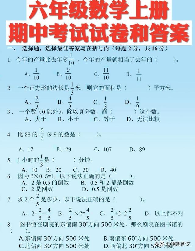六年级数学上册期中考试试卷和参考答案,家长都在为孩子收藏