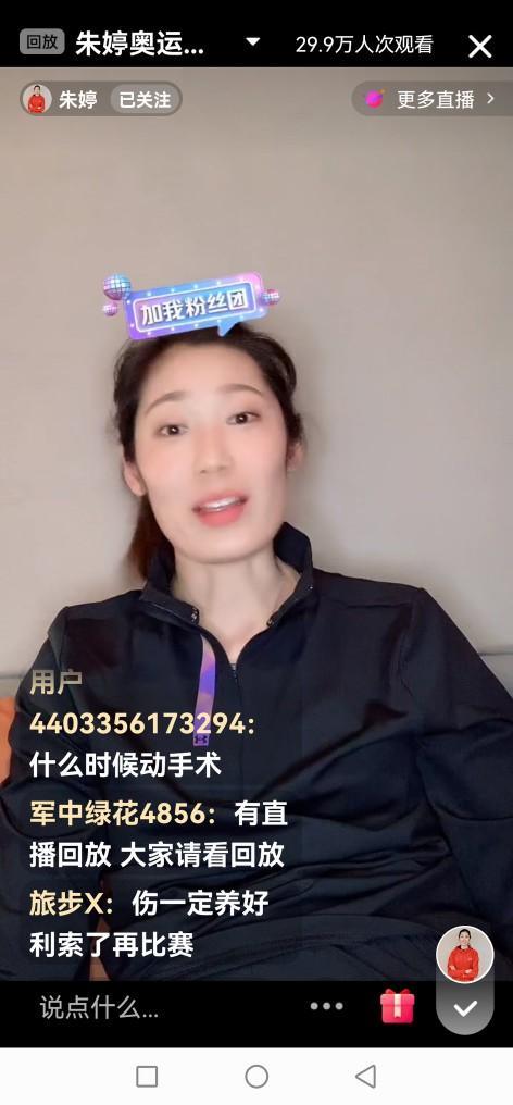 朱婷直播回答了大家关于手术 全球新闻风头榜 第5张