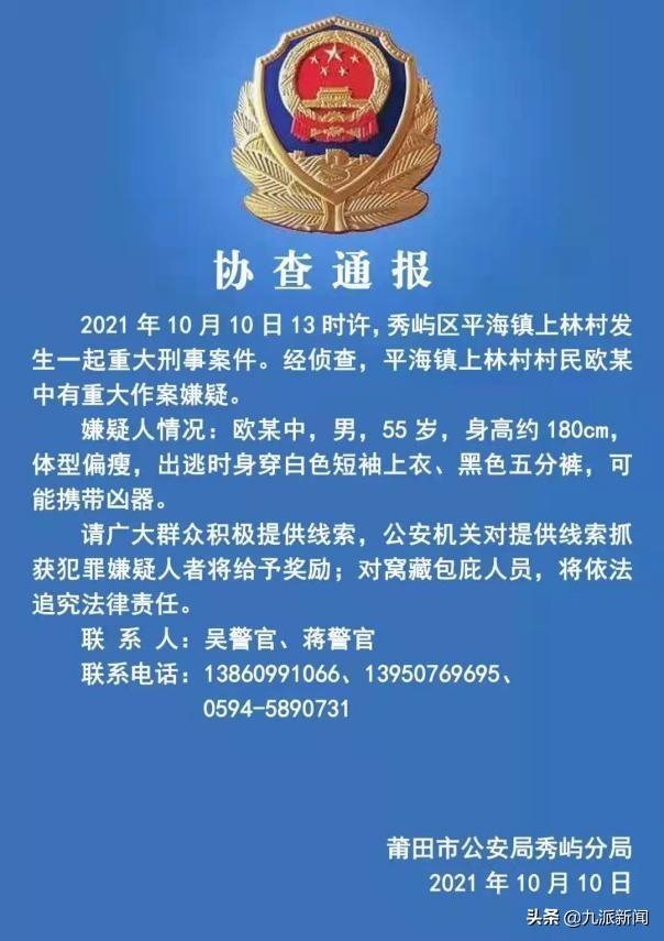 莆田在逃嫌犯曾因建房受阻留下电话实名举报,警方:手机在我们这 全球新闻风头榜 第1张