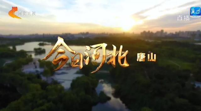 唐山旅游景点,《 今日河北 • 唐山篇》精彩呈现!带您到这些地方转一转!