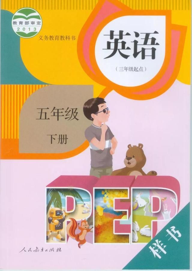 PEP人教版五年级下册英语课本