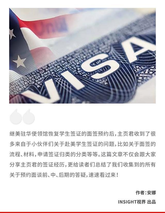 办理美国签证的条件,全网最详细!赴美学生签证答疑汇总!手把手教你搞定5年F1美签