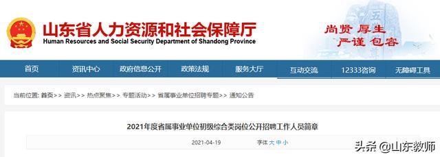 山东教育考试信息网,2021年度省属事业单位招聘1324人(教育类68人)