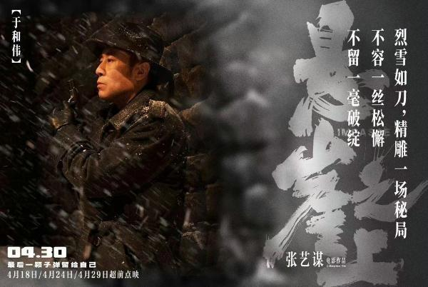 刘浩存在首映礼大哭,原来是心疼张艺谋,导演演戏太敬业曾被烧伤 全球新闻风头榜 第7张
