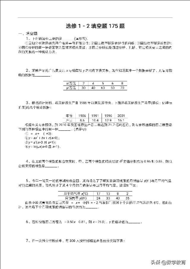 选修1-2填空题通关175题,附答案解析